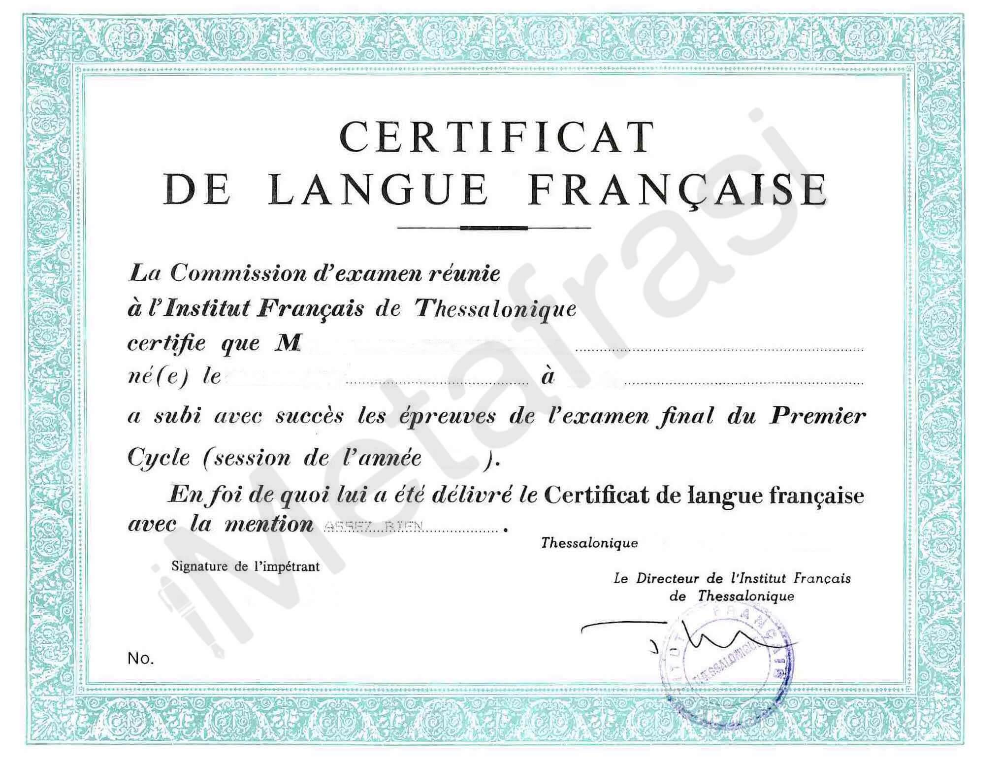 certificat de langue fran aise institut fran ais. Black Bedroom Furniture Sets. Home Design Ideas
